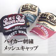 【2018SS新作】厚盛り刺繍 バイカー メッシュキャップ