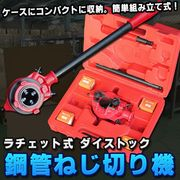 ラチェット式 ダイストック 鋼管ねじ切り機 【DIY・工具】【電動工具関連】