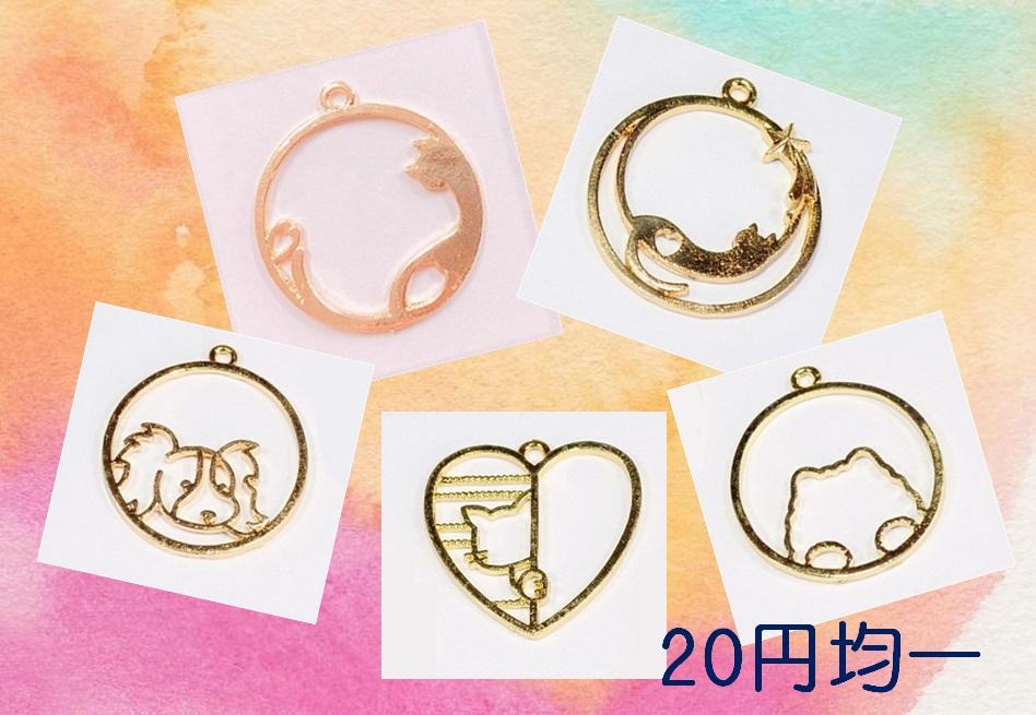 アンティークパーツ レジン空枠 猫パーツ 犬チャーム 猫雑貨 レジンフレーム20円均一