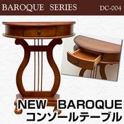 NEW BAROQUE コンソールテーブル
