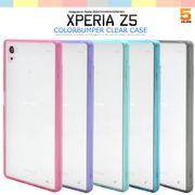 <エクスペリア>Xperia Z5 (SO-01H/SOV32/501SO)用カラーバンパークリアケース