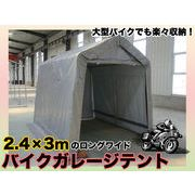 ガレージテント2.4X3m
