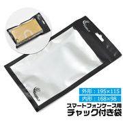 <スマホ・店舗・ディスプレイ用品>スマートフォンケース用チャック付き袋(195×115mm)