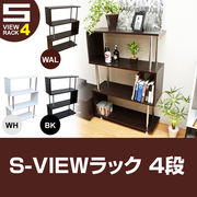 S-VIEW ラック 4段 BK/WAL/WH