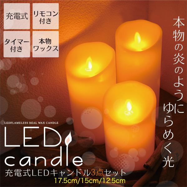 店舗用品 事務用品 ディスプレイ 充電式LEDキャンドル led キャンドル お洒落オシャレおしゃれ かわいい