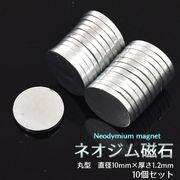 小さくても強力!丸型ネオジム磁石-直径10mm×厚さ1.2mm-