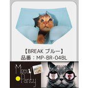 猫パンツ 【BREAKブルー】イッテQ イモト 見せパン ロフト ヴィレッジ ラトビア 即納可