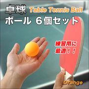 【ブーム再来!】思いっきり練習できる♪お得な卓球ボール6個セット/オレンジ・白