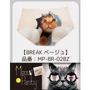 猫パンツ 【BREAKベージュ】イッテQ イモト 見せパン ロフト ヴィレッジ ラトビア 即納可