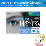 LCD-BCNG156W サンワサプライ 15.6型ワイド対応ブルーライトカット液晶保護指紋反射防止フィルム