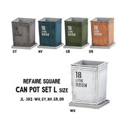 リメイク缶をイメージしたセメントポットセットシリーズ【ルフェール・スクエアカンポットセット・L】