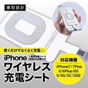話題のQi充電をいままでのiPhoneで!!◆差し込むだけ!iPhone7/6/5対応 極薄ワイヤレス充電シート!◆