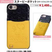 iPhone7用 スヌーピーポケットスマートフォンケース【イエロー】