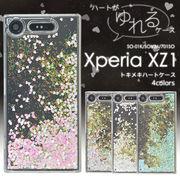 アウトレット品 Xperia XZ1 SO-01K/SOV36/701SO用 トキメキハートケース ハートが揺れ動くケース