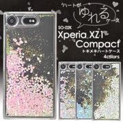 アウトレット品 Xperia XZ1 Compact SO-02K用 トキメキハートケース ハートが揺れ動くケース