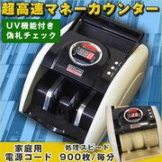 マネーカウンター UV機能 偽札チェック 日本円 米ドル 超高速 デジタル表示 自動紙幣計算機 お