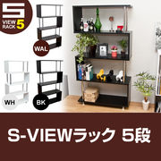 S-VIEW ラック 5段 BK/WAL/WH