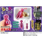 G&P電ぶるBC