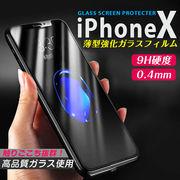 ★iPhoneX専用設計!◆あなたの大切なiPhoneXの画面を衝撃や傷から守る!★液晶保護ガラスフィルム
