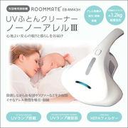 ROOMMATE UV ふとんクリーナー ノーノーアレルIIIEB-RM43H
