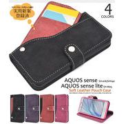 AQUOS sense SH-01K/SHV40/AQUOS sense lite SH-M05用 スライドカードポケットソフトレザー手帳型ケース