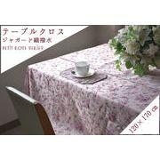 【テーブルクロス】 テーブル 敷物 ローズ バラ ジャガード 撥水 オリジナル 120×170