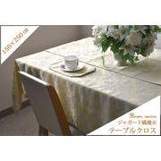 【テーブルクロス】 テーブル 敷物 花柄 ジャガード 撥水 オリジナル 150×250