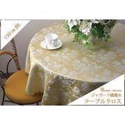 【テーブルクロス】 テーブル 敷物 花柄 ジャガード 撥水 オリジナル 150R