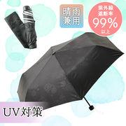 2018春夏コレクション★ノワールローズ・晴雨兼用折りたたみ傘