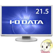 液晶モニタ 21.5インチ ワイド アイ・オー・データ LCD-MF224EDW-F フリースタイルスタンド 広視野角パ