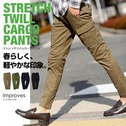 【improves】ストレッチツイルカーゴパンツ