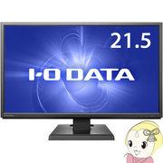 液晶モニタ 21.5インチ ワイド アイ・オー・データ LCD-MF226XDB 広視野角ADSパネル採用