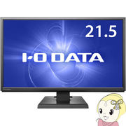 LCD-MF226XDB アイ・オー・データ 広視野角ADSパネル採用 21.5型 ワイド液晶ディスプレイ
