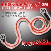 高輝度LEDを搭載した赤色チューブ!2m LEDライトチューブ
