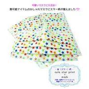 おしゃれマスク-星柄-50枚セット☆不織布ぴったりフィット三層構造タイプ