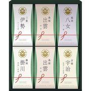 茶の国めぐり 茶水詮緑茶ティーバッグ詰合せ TB-30