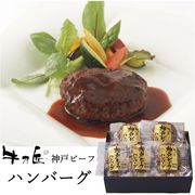 レストラン牛乃匠 神戸ビーフハンバーグ 1823-50 (代引不可)