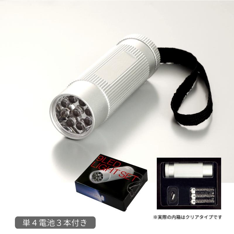 【特値SALE】9LEDライトセット SC-1318
