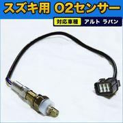 スズキ用 O2センサー 社外品 アルト ラパン 車用品・バイク用品