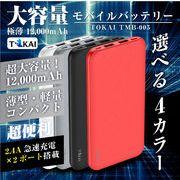 【即納】モバイルバッテリー  急速2.4A  大容量 軽量 薄型 充電器 2台同時充電12000mAh TOKAI