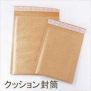 単価24円から♪クッション封筒10枚♪【クラフト紙】/梱包材/緩衝材/ラッピング