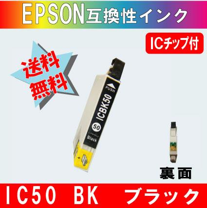 ICBK50 ブラック IC50系エプソン互換インク