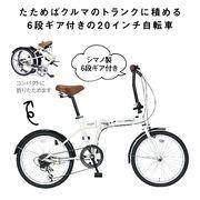 折畳自転車20インチ6段ギア アイボリー