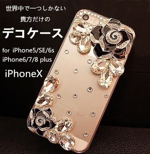 iPhone11ケース デコケース キラキラ 花びら カメリア花柄 iPhone6カバー