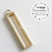 レジン枠 空枠 極細長方形 //Craft Tamagoオリジナル//