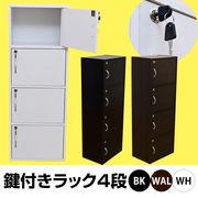 鍵付きラック 4段 BK/WAL/WH