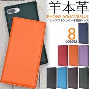 iPhone8Plus/iPhone7Plus/iPhone6sPlus/6Plus用シープスキンレザー手帳型ケース