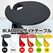 IKAROS side table サイドテーブル BK/GN/OR/RD/WH/YE