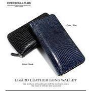 ★本物の質感と圧倒的な高級感★稀少なリザード革を贅沢に使用したリザードレザーラウンドファスナー長財布