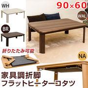 家具調折脚フラットヒーターコタツ90×60長方形 BR/NA/WAL/WH